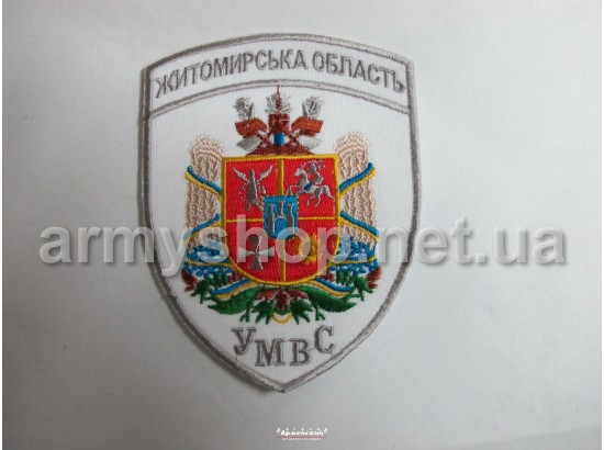 Шеврон УМВД Житомирская область, белый
