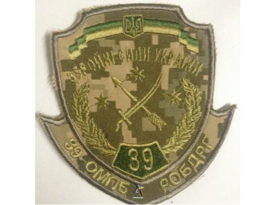 Шеврон 39 ОМПБ
