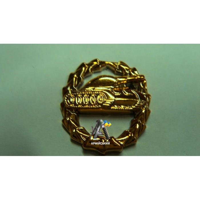 Емблема танкових військ золота