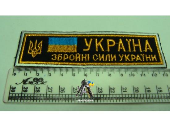 Нашивка на грудь вооруженные силы Украины золотая