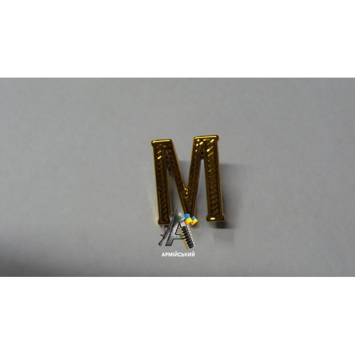 Буква М пластиковая золотая