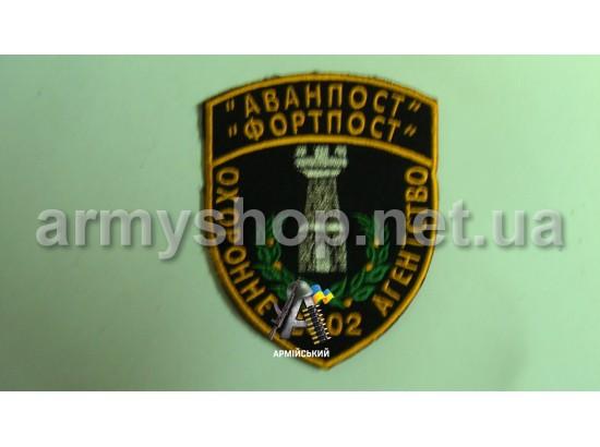 Шеврон Аванпост Фортпост 2002