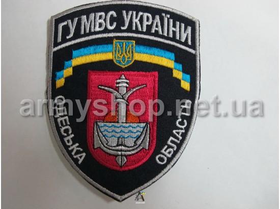 Шеврон ГУ МВД Одесская область, темно-синий