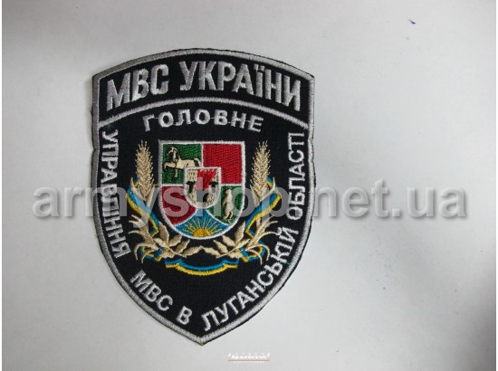 Шеврон Главное управление МВД в Луганской области, темно-синий