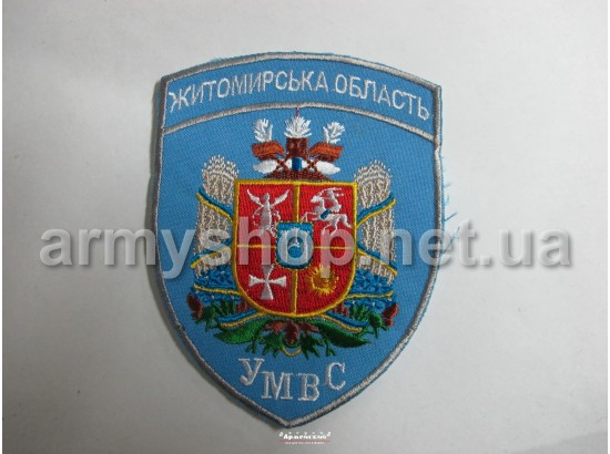Шеврон УМВД Житомирская область, голубой