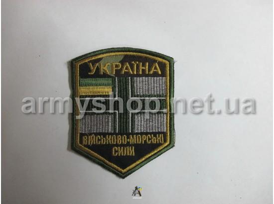 Шеврон ВМС Украина, камуфлированный с уголком