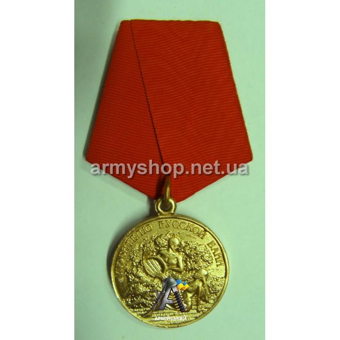 Медаль Любителю російської лазні чоловік і жінка