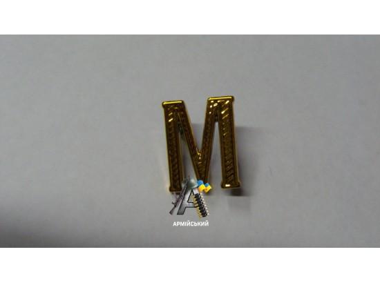 Буква М пластикова золота