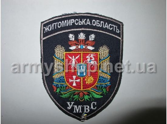 Шеврон УМВД Житомирская область, темно-синий