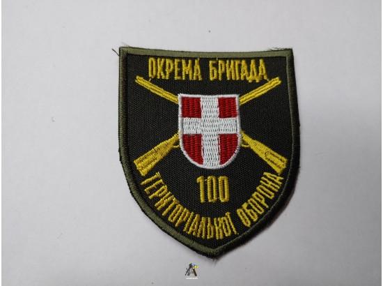 Шеврон 100  бригада