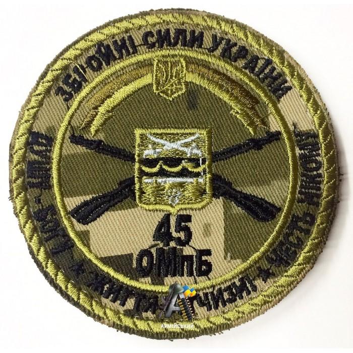 """Шеврон """"45 ОМПБ"""" порох"""