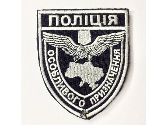 Шеврон Полиция Особого Назначения / Черно-белый