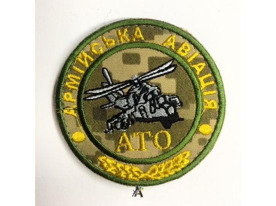Шеврон АТО Армійська авіація