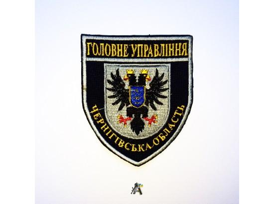 Шеврон Полиция ГУ Черниговская обл.