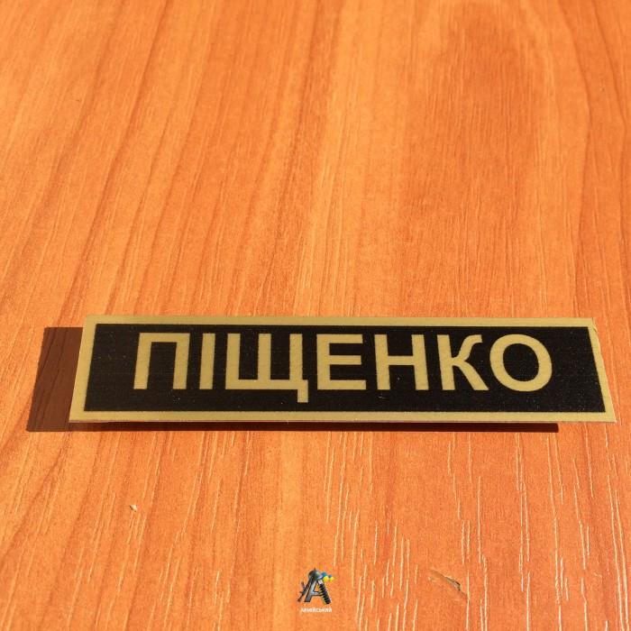 Табличка металлическая. ЗСУ